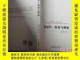 二手書博民逛書店罕見紀錄片:歷史與理論Y18817 (英)溫斯頓 著,王遲,李莉