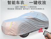 車衣車罩防曬防雨全自動智慧遙控汽車車衣防塵罩SUV太陽能車套  igo  夏洛特居家