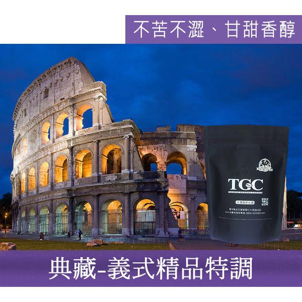 【TGC】典藏-義式特調咖啡豆 454g/包