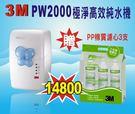 3M RO純水機 淨水器 PW2000 ...