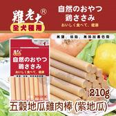[寵樂子]《雞老大》寵物機能雞肉零食 - CBS-15 五穀地瓜雞肉棒 (紫地瓜)190g / 狗零食