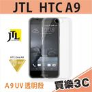 JTL HTC One A9 輕量透明、超抗刮 UV 手機保護殼,透明殼日系設計嚴選