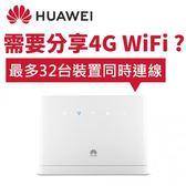 【4G網路分享】華為 LTE CPE 4G 行動Wi-Fi分享器 B315S-607【原價4290↘現省802】