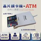 (快速出貨)ATM自然人讀卡機(白)【多廣角特賣廣場】