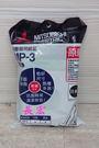 《長宏》三菱抗菌集塵袋【MP-3】適用T...