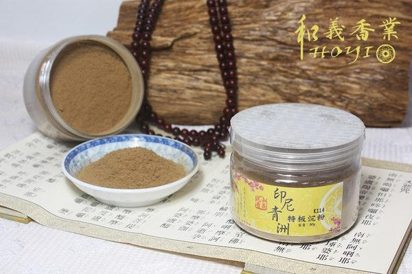 沉粉【和義沉香】《編號K114》頂級正印尼青洲沉粉 50公克裝 行家品鑑專用 品香價$700元