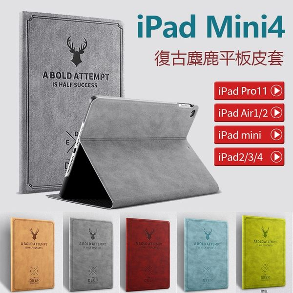 APPLE iPad Mini 1 2 3 4 AirAir2 平板皮套 復古麋鹿 支架 智慧休眠 防摔 保護套 保護殼