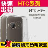 HTC one A9 M9plus M9+ M9 超薄 隱形套 透明軟套 全透明 手機套 清水套 軟殼 手機殼