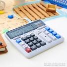 計算機辦公用計算器財務會計專用大號大螢幕大碼按鍵商用記算機太陽能 【快速出貨】