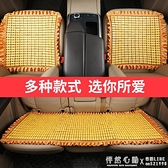 汽車坐墊夏季涼墊竹片涼席坐墊夏天麻將涼墊車用單片透氣竹墊套裝 怦然心動