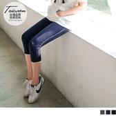 《KS0106》台灣品質.世界同布~反光條七分運動褲/瑜伽褲.3色 OB嚴選
