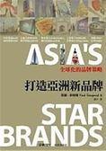 (二手書)打造亞洲新品牌-全球化的品牌策略/商業系列09