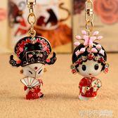 鑰匙扣情侶款一對女生韓國創意可愛花旦文藝小清新汽車鑰匙錬掛件  茱莉亞嚴選