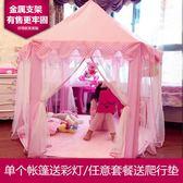 六角公主城堡女孩粉色室內玩具兒童帳篷游戲屋蚊帳過家家超大城堡igo