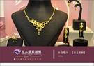 ☆元大鑽石銀樓☆『永浴愛河』結婚黃金套組 *項鍊、手鍊、戒指、耳環*