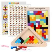 兒童俄羅斯方塊拼圖積木玩具男女孩早教益智