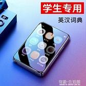 歌睿達藍芽MP3隨身聽學生版小型便攜式全面屏MP4音樂播放器MP5超薄mp6觸摸屏英語聽 雙十二全館免運