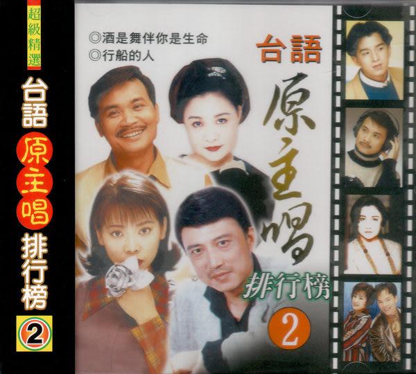 台語原主唱排行榜 第2輯 CD (音樂影片購)