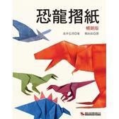 恐龍摺紙 (暢銷版)