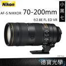 送偏光鏡 NIKON AF-S 70-200mm f/2.8 E FL ED VR 買再送Marumi 偏光鏡 分期零利率  國祥公司貨