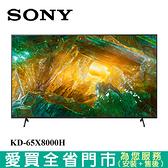 SONY 65型4K安卓聯網液晶電視KD-65X8000H含配送+安裝【愛買】