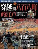 (二手書)CG日本史(9):穿越到八百八町的江戶