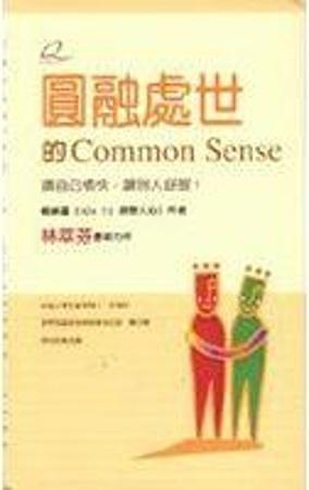 (二手書)圓融處世的Common Sence