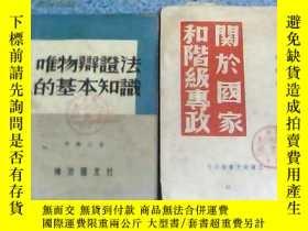 二手書博民逛書店罕見唯物辯證法的基本知識12557 李衡之 神州國光社 出版19