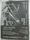 【書寶二手書T1/翻譯小說_IRX】解剖師的秘密_喬迪‧尤布雷卡特,  劉家亨