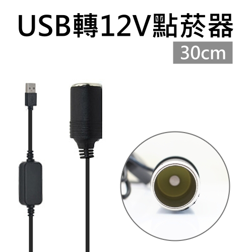USB轉12V點菸器延長線 30cm USB轉點煙器 變壓器 延長充電線 車用充電器 點菸器車充 點煙器車充