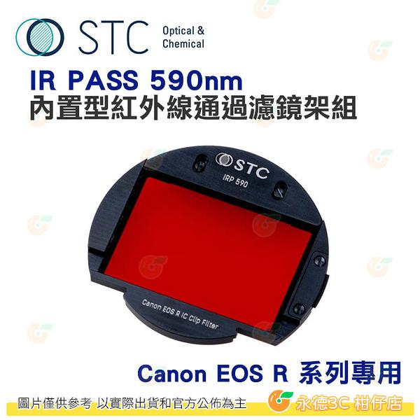 STC IC Clip IR PASS 590nm 內置型紅外線通過濾鏡架組 Canon R RP Ra R5 R6 用
