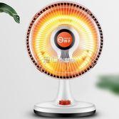 取暖器小太陽家用電暖器節能台式辦公室學生暖風機浴室烤火爐igo 220V 走心小賣場