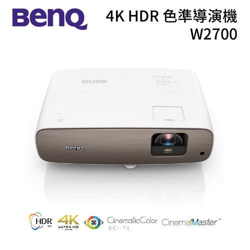 【滿1件再折】BENQ W2700 2200流明 4K HDR 色準導演機 投影機