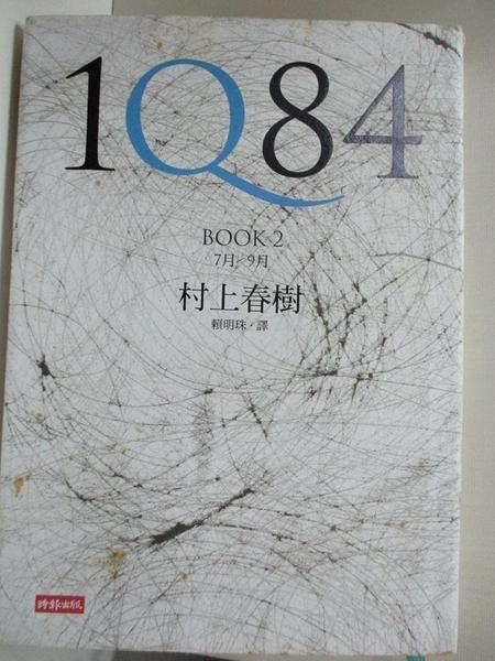 【書寶二手書T1/翻譯小說_H47】1Q84 Book2_村上春樹