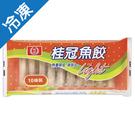 桂冠魚餃LIGHT 100G/盒【愛買冷凍】