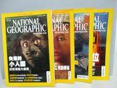 【書寶二手書T6/雜誌期刊_PHZ】國家地理雜誌_2005/4~8月間_共4本合售_失落的小人國等