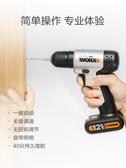 鋰電鑽 威克士家用手電鉆WX120 小型電動螺絲刀鋰電池充電電鉆電轉工具 WJ【米家】