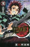 鬼滅の刃<10>人間と鬼 (ジャンプコミックス) 日文書