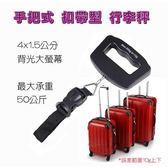 台灣彰唯 手把式 液晶顯示50KG行李磅秤