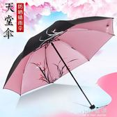 三折太陽傘韓國小清新兩用晴雨傘女防曬防紫外線折疊遮陽傘『小淇嚴選』