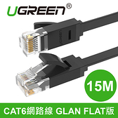 UGREEN 綠聯 50180 15M CAT6 網路線 GLAN FLAT版