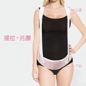孕婦托腹帶懷孕期孕婦用品產前子宮托肩挎式