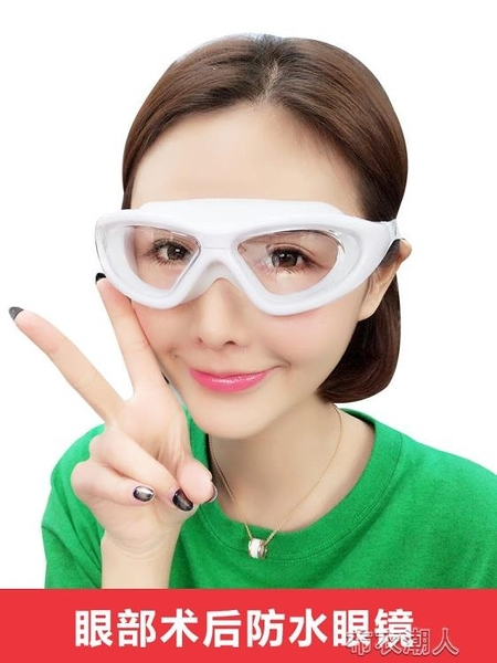 割雙眼皮激光手術后遮擋保護眼罩眼睛護目鏡防護眼鏡洗頭 【快速出貨】