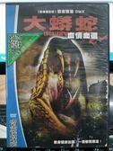 影音專賣店-P09-336-正版DVD-電影【大蟒蛇 血債血還】-饒舌巨星 DMX