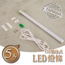 照明燈/小夜燈/樓梯燈【配件類】USB ...