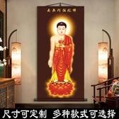 佛像掛畫南無阿彌陀佛畫像家用供奉釋迦牟尼畫佛西方三圣卷軸開光 酷男精品館