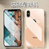 蘋果X手機殼iPhoneX透明iPhone XS Max超薄XsMax防摔套硅膠『櫻花小屋』