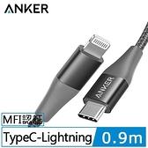 Anker A865 PowerLine+ II USB-C to Lightning充電線0.9M