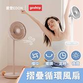 小米有品 愛登 EDON 折疊收納空氣循環電風扇 風扇 循環扇 電風扇 折疊風扇 循環風扇