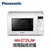 【Panasonic 國際牌】20公升微電腦微波爐 NN-ST25JW
